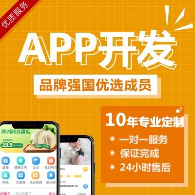 APP开发 成品软件开发安卓IOS教育社交商城短视频定制开发