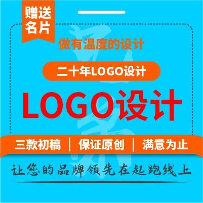 商标设计字体设计品牌<hl>LOGO</hl>设计公司<hl>logo</hl>企业餐饮标志设计