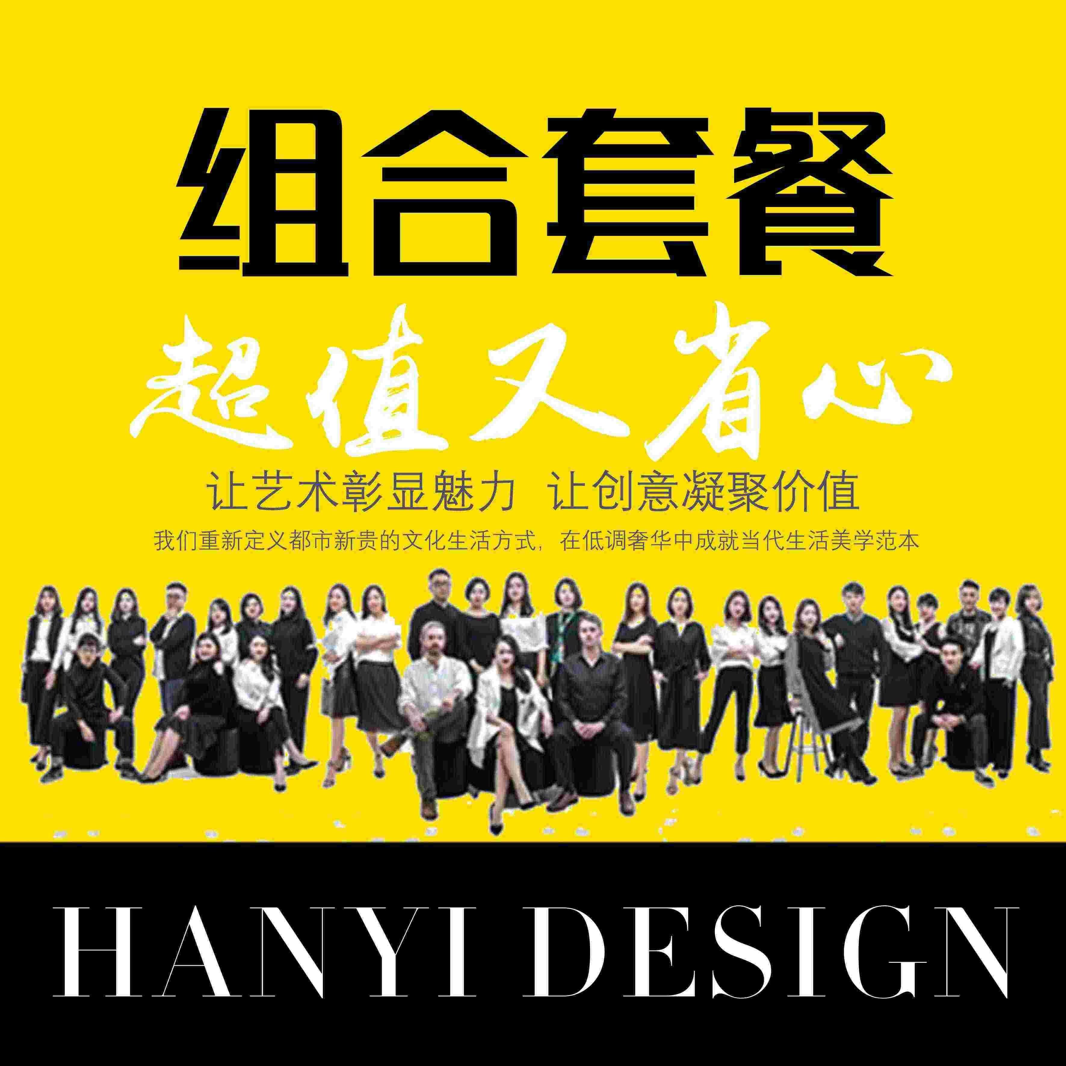 【爆款打造超值套餐】LOGO设计&包装设计&新品上市海报