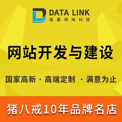 网站建设开发制作定制集团公司品牌H5手机企业门户官网UI设计