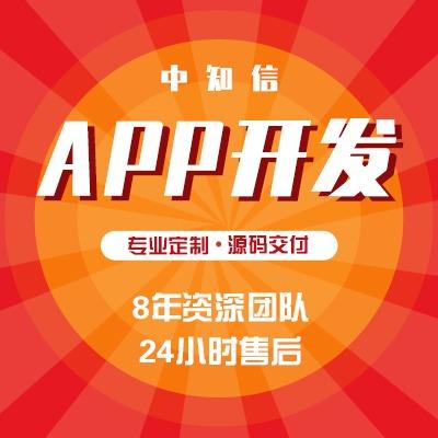 APP软件定制开发/汽车/教育/体育/工具APP/安卓开发