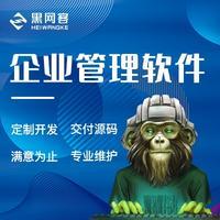 企业内部管理 软件  开发 公司员工管理系统信息APP小程序网站定制