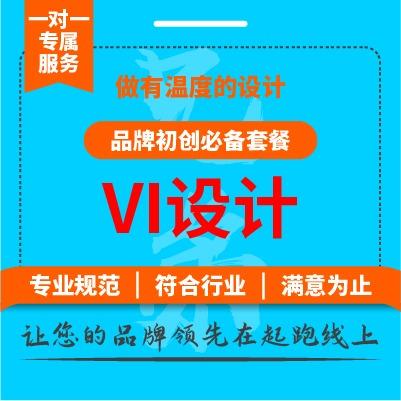 餐饮品牌企业形象互联网农业地产教育培训<hl>VI</hl>系统<hl>设计</hl><hl>vi设计</hl>