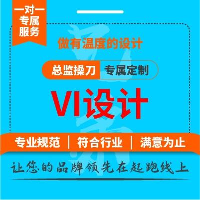 企业<hl>VI设计</hl>定制<hl>设计</hl>全套<hl>VI</hl>S<hl>设计</hl>公司<hl>vi设计</hl>系统升级餐饮