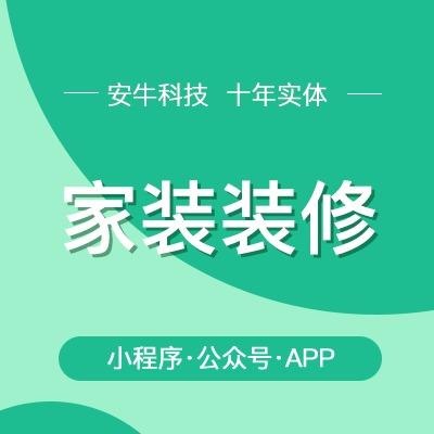 家装APP工装修网站开发公装网站平台APP开发系统微信小程序