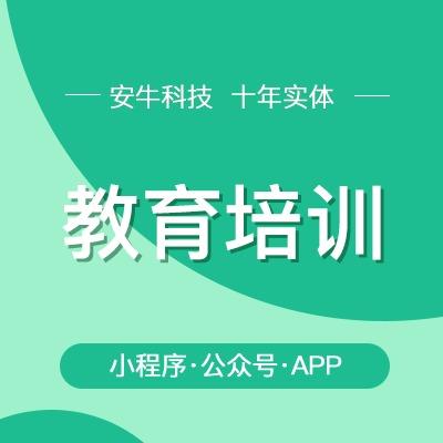 教育培训APP教育平台APPAPP定制开发app开发