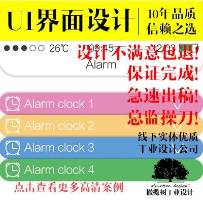 产品UI界面设计交互设计按钮图标设计