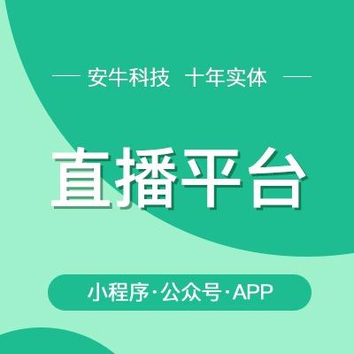 直播app系统平台开发公众号网站直播开发微信公众号小程序开发