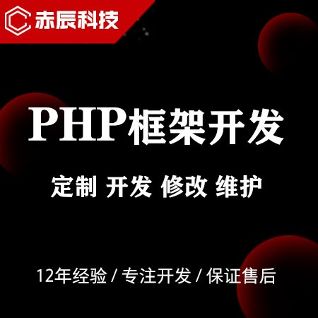 ThinkPHP CI Yii Laravel  PHP开发