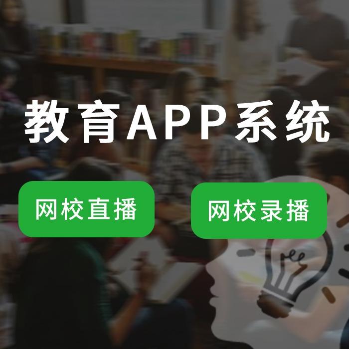 在线教育软件知识付费网课直播分销录制培训视频app系统开发定