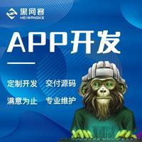 APP定制开发购物零售百货生鲜配送直播带货社区团购分销电商超