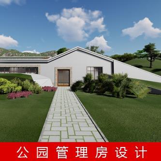 公园管理房 景观房 建筑设计 施工图 结构设计