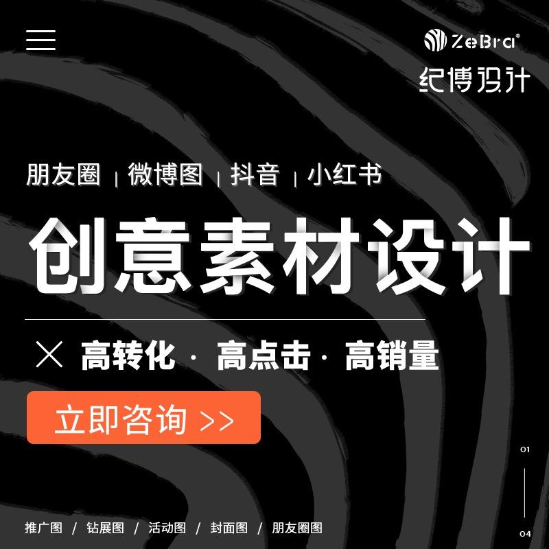 淘宝天猫京东推广图直通车图钻展图朋友圈图海报广告创意