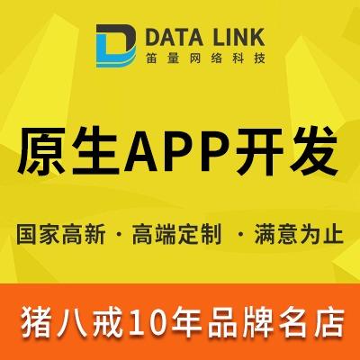 APP原生开发/IOS/安卓/手机端定制开发/APP开发