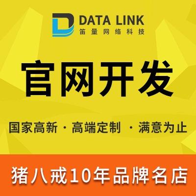 【企业网站】官网定制开发/页面设计/后台开发