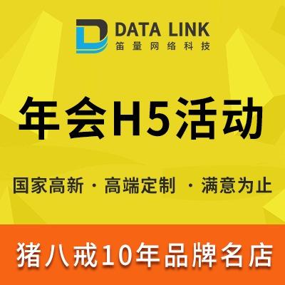 年会H5活动/企业年会H5/H5活动定制服务/H5活动