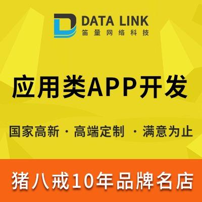 应用类app开发/现实APP应用/APP开发/APP定制服务