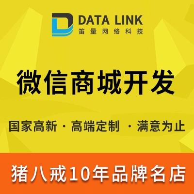 微信开发/小程序开发/公众号开发/微信商城开发/小程序平台