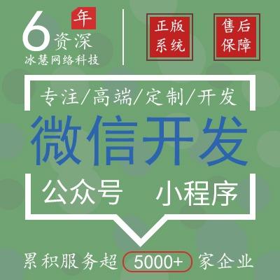 微信  开发  微信 公众号 开发 微商城 微信 三级分销分销系统H5 开发