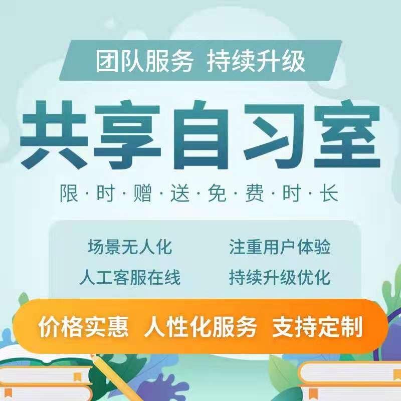 共享自习室小程序开发,共享茶室小程序开发,共享类程序开发