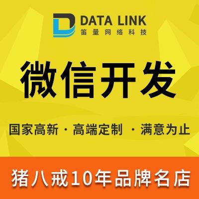微信开发/公众号开发/商城开发/公众号运营/微信运营/小程序