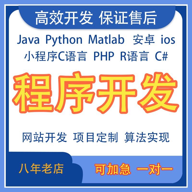 APP开发定制app制作app界面设计app商城安卓开发软件