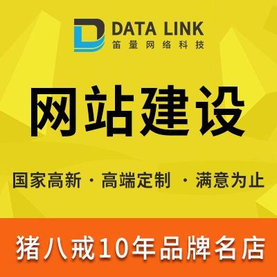 网站建设开发制作定制集团公司品牌H5手机企业门户官网UI