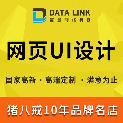 网页设计/网站UI设计/系统界面设计/网站设计/定制服务