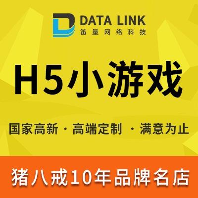 H5小游戏/H5定制活动/H5游戏定制