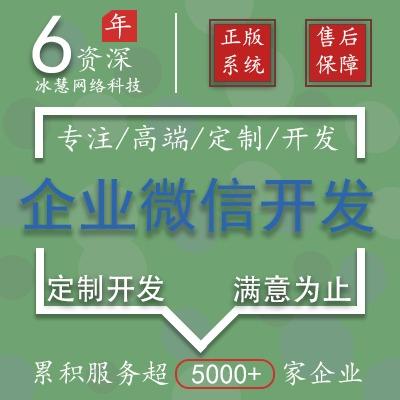 企业微信开发  企业  微信 客户系统SCRM系统 开发 小程序 开发
