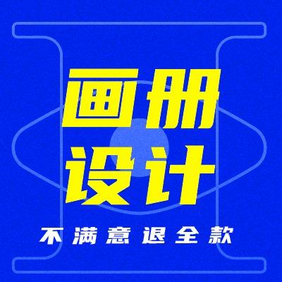 平面宣传册设计海报设计易拉宝广告宣传品设计