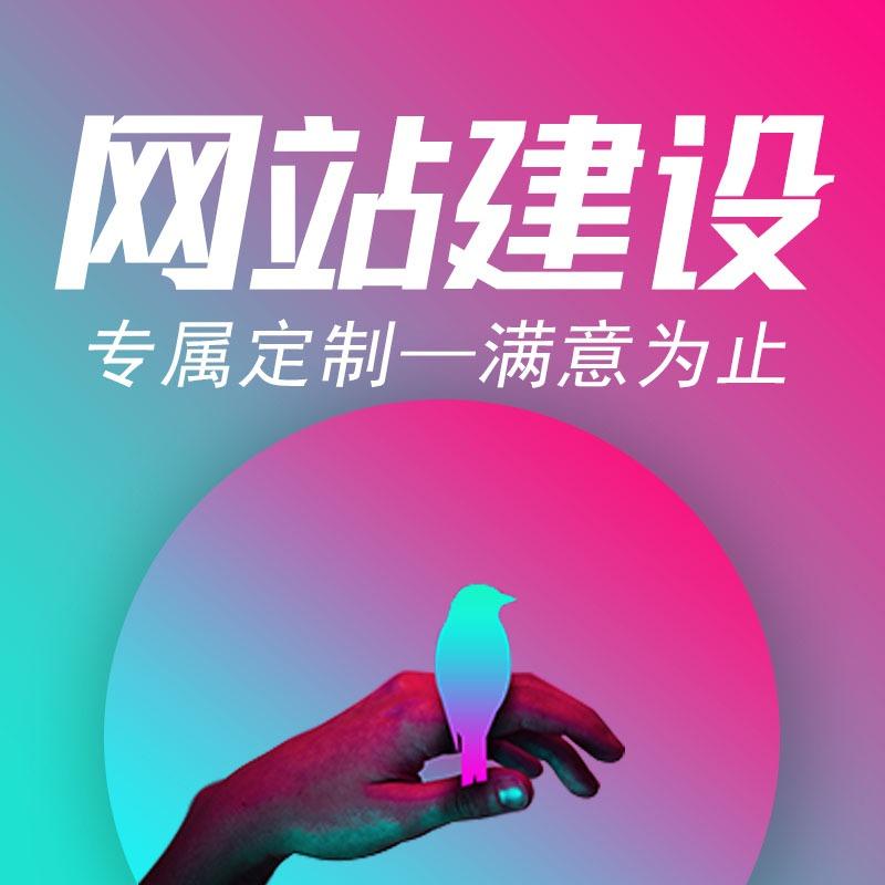 药店博客民宿家具金融投资推广行业制作企业 网站 官网定制 开发 建设