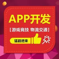 游戏APP开发安卓应用ios应用开发原生交通app定制设计