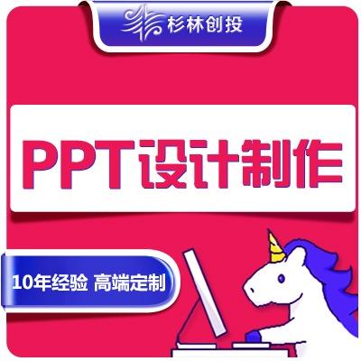 PPT美化设计述职制作演示发布会动画工作汇报总结课件定制优化