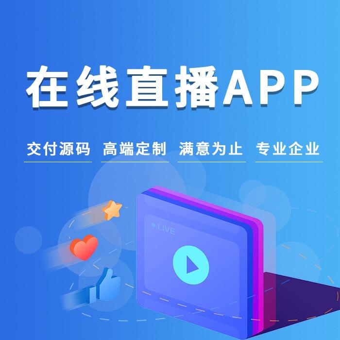 APP开发|教育|商城|社交|视频直播安卓ios成品开发定制
