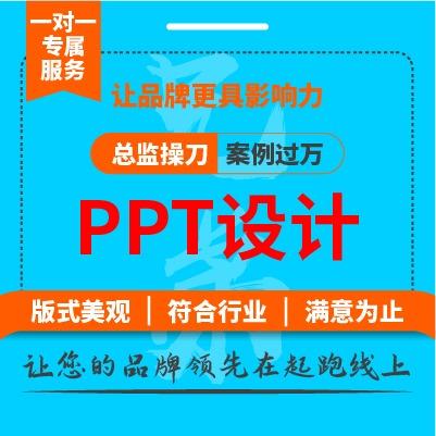 PPT设计商业路演ppt美化政府文化教育ppt幻灯片汇报展示