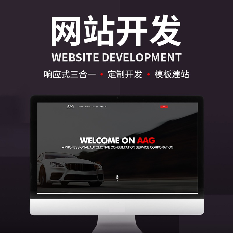 门户手机网站开发 网站定制开发 手机网站开发 门户网站建设