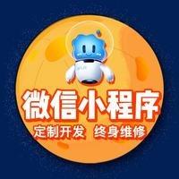 微信小程序H5游戏软件定制公众号开发直销三级分销商城团购教育