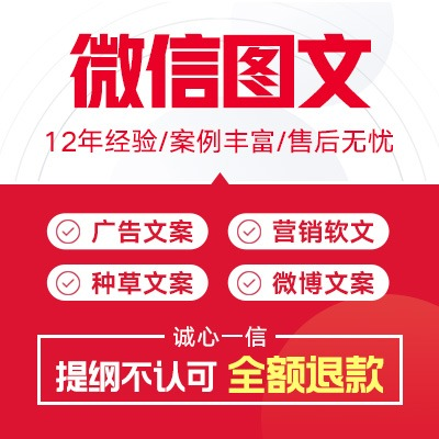 微信公众号代运营新媒体文案运营公众号推文原创文章写作秀米排版