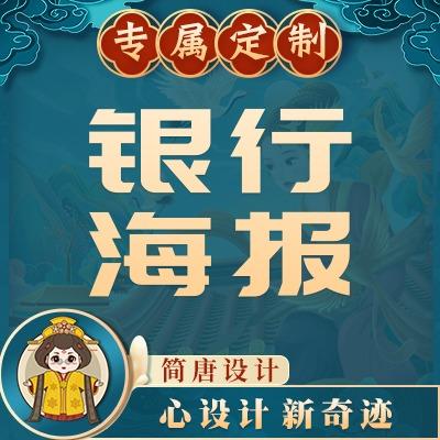 银行宣传海报设计银行宣传册设计银行朋友圈画面设计