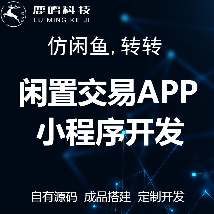 二手闲置交易小程序APP开发成品源码搭建二手交易软件app