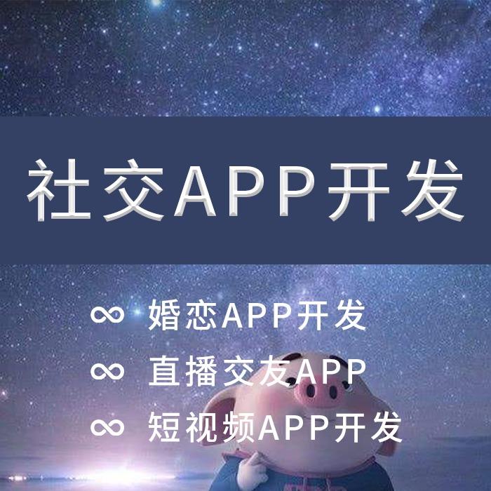原生社交app开发定制聊天外卖语音直播软件商城团购教育软件