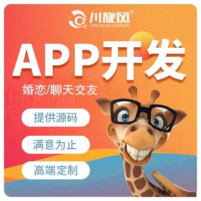 原生定制app开发社交app开发聊天交友婚恋娱乐app开发