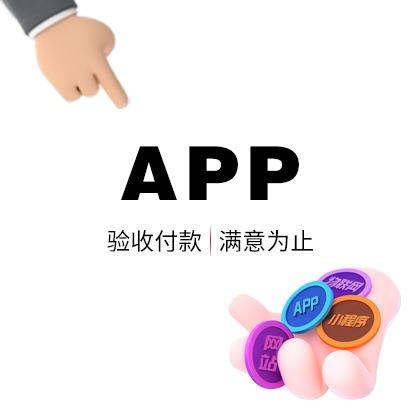 【源码交付】APP原生定制混合开发智能物联网软件硬件平台系统