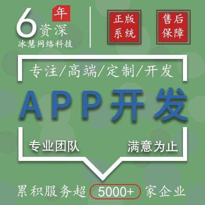 APP定制 开发 APP成品商城APP点餐APP招聘求职APP