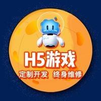 微信H5公众平台定制开发h5小游戏宣传册小程序微商城定制开发