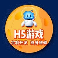 微信H5公众平台定制开发h5小游戏小程序UI设计活动定制开发