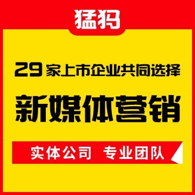 微博知乎红书素人活动稿件公众号媒体自媒体宣传发布软文营销推广