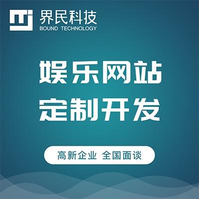 娱乐网站 游戏网站 音乐网站 生活服务网站直播定制开发制作