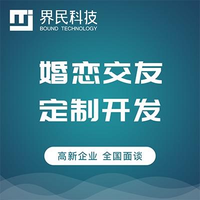 北京豪华交友网站建设 交友网站 婚恋网站 网站定制